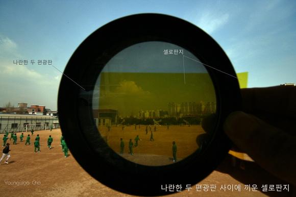 Youngwoo Cho Photography: earthblog &emdash; 나란한 두 편광판 사이에 끼운 셀로판지
